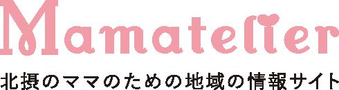 北摂のママのための地域の情報サイトママトリエ